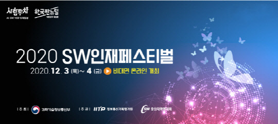 2020 SW인재페스티벌, 12월 3~4일 온라인 중계 및 전시 예정